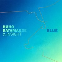 ���� ��������� & Insight: Blue (CD)