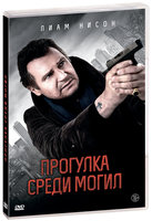 DVD �������� ����� ����� / A Walk Among the Tombstones