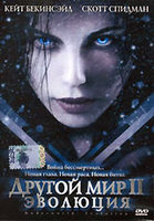 DVD Другой мир II: Эволюция / Underworld 2: Evolution