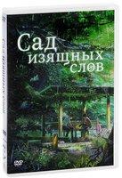Сад изящных слов (2 DVD)