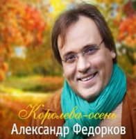 Audio CD Александр Федорков: Королева-осень
