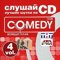 Comedy Club. Слушай лучшие шутки на МР3 Vol. 4 (MP3)