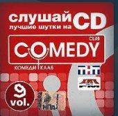 Comedy Club. Слушай лучшие шутки на МР3 Vol. 9 (MP3)