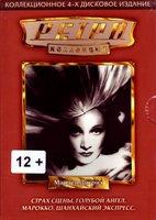 Ретро Коллекция: Марлен Дитрих (4 DVD)