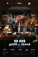 20,000 ���� �� ����� (DVD) / 20,000 Days on Earth