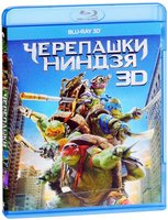 Черепашки-ниндзя (Real 3D Blu-Ray) / Teenage Mutant Ninja Turtles