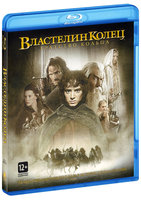 Blu-Ray Властелин Колец. Братство Кольца (Blu-Ray) / The Lord of the Rings