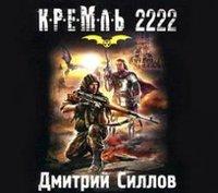 Кремль 2222. Юг