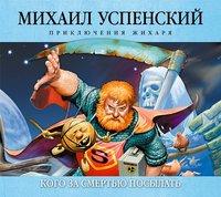 Приключения Жихаря. Кого за смертью посылать (Аудиокнига MP3)