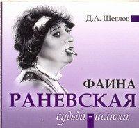 Фаина Раневская. Судьба-шлюха
