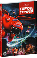 Город героев (DVD) / Big Hero 6