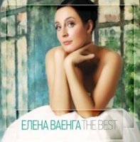 Елена Ваенга: The Best (LP)
