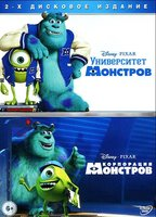 Университет монстров / Корпорация манстров (DVD) / Monsters University / Monsters, Inc