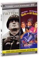 Паттон. Быть или не быть (2 DVD) / Patton To Be or Not to Be