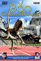 BBC: Зоо олимпиада (DVD) / Animal Games