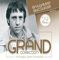 Grand Collection. ������ ��� ������. �������� ��������. ����� 2 (CD)