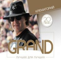 Grand Collection. ������ ��� ������. ���������� (CD)