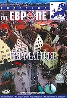 �������� �� ������: �������� (DVD) / Practical Guide to Europe