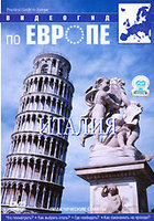 �������� �� ������: ������ (DVD) / Practical Guide to Europe