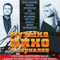 Audio CD Музыка кино и сериалов 2012