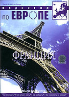 DVD �������� �� ������: ������� / Practical Guide to Europe