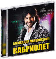 Audio CD Александр Марцинкевич & Кабриолет: Ты моя музыка