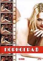 Порнограф (DVD) / The Pornographer