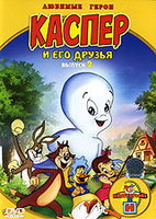 DVD Harveytoons: ������ � ��� ������. ������ 2 / Casper the Friendly Ghost