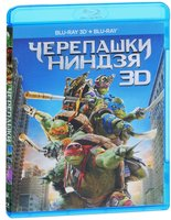 Blu-Ray Черепашки-ниндзя (Real 3D Blu-Ray + 2D Blu-Ray) / Teenage Mutant Ninja Turtles