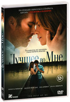 DVD Лучшее во мне / The Best of Me