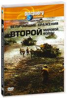 Величайшие сражения второй мировой войны