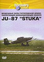 Воздушные силы гитлеровской армии: Пикирующий бомбардировщик юнкерс JU-87