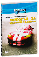 Discovery: ������������� ������: ������ �� ������� �������� (DVD)