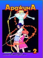 DVD ������� - 2 / Chikyuu Shoujo Arujuna / Earth Girl Arjuna