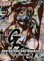 DVD Крутой учитель Онидзука. Восьмой зачет / GTO: Great Teacher Onizuka