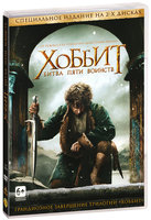 ������: ����� ���� ������� (2 DVD) / The Hobbit: The Battle of the Five Armies
