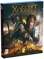 ������: ����� ���� ������� (2 Blu-Ray) / The Hobbit: The Battle of the Five Armies