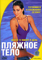 ������� ���� (DVD) / Beach Body