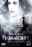 Полусвет (DVD) / Half Light