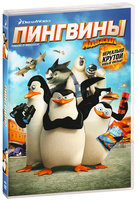 DVD Пингвины Мадагаскара / Penguins of Madagascar