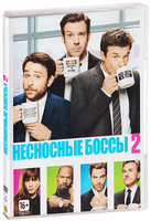 ��������� ����� 2 (DVD) / Horrible Bosses 2