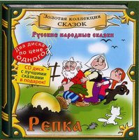 Репка+Каша из топора (2 CD)