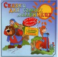 Сказки для самых маленьких+Марья Моревна - прекрасная королевна (2 CD)