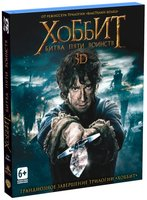 ������: ����� ���� ������� (Real 3D Blu-Ray + Blu-Ray) / The Hobbit: The Battle of the Five Armies