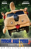 ����� � ��� ����� 2 (DVD) / Dumb and Dumber To