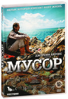 Мусор (DVD) / Trashed