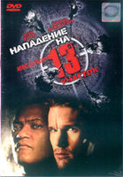��������� �� 13 ������� (DVD) / Assault on precinct 13