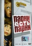 DVD Парни есть парни / Boys Will Be Boys