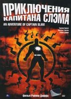 Приключения капитана Слэма (DVD) / An adventure of captain Slam