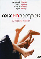 DVD Секс на завтрак / Sex and Breakfast